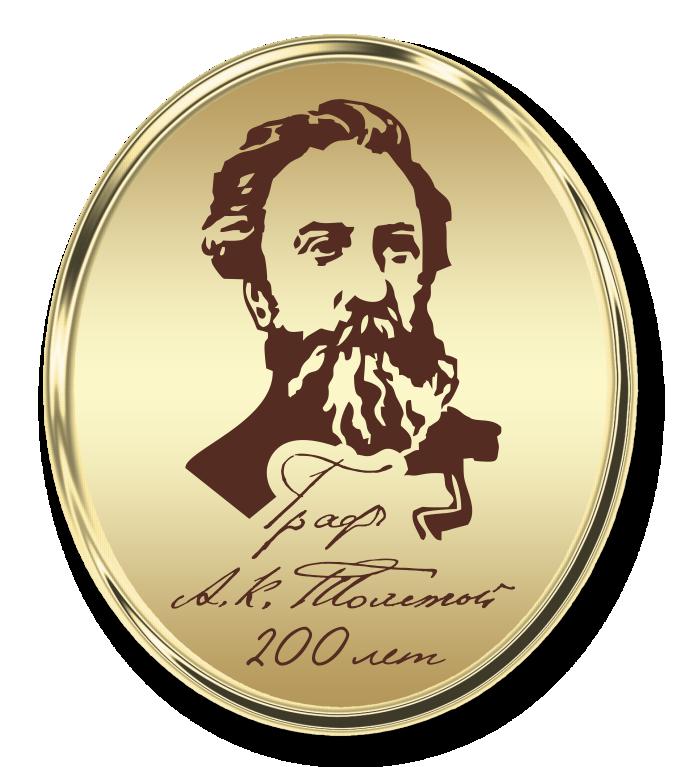О Родине песни и думы его: к 200-летию А.К. Толстого
